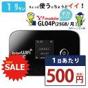 【最安値挑戦中】 wifi レンタル 1日 即日発送 ワイモバイル ポケットwifi GL04P Pocket WiFi 1日 レンタルwifi ルー…