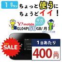 wifi レンタル 1日 即日発送 【在宅勤務 テレワーク応援 】 ワイモバイル ポケットwifi GL04P Pocket WiFi 1日 レンタ…
