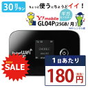 【最安値挑戦中】 wifi レンタル 30日 即日発送 ワイモバイル ポケットwifi GL04P Pocket WiFi 1ヶ月 レンタルwifi ル…