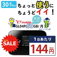 WiFiレンタル商品ワイモバイルGL04P