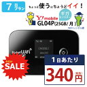【連休の旅行用】 wifi レンタル 7日 即日発送 ワイモバイル ポケットwifi GL04P Pocket WiFi 1週間 レンタルwifi ル…