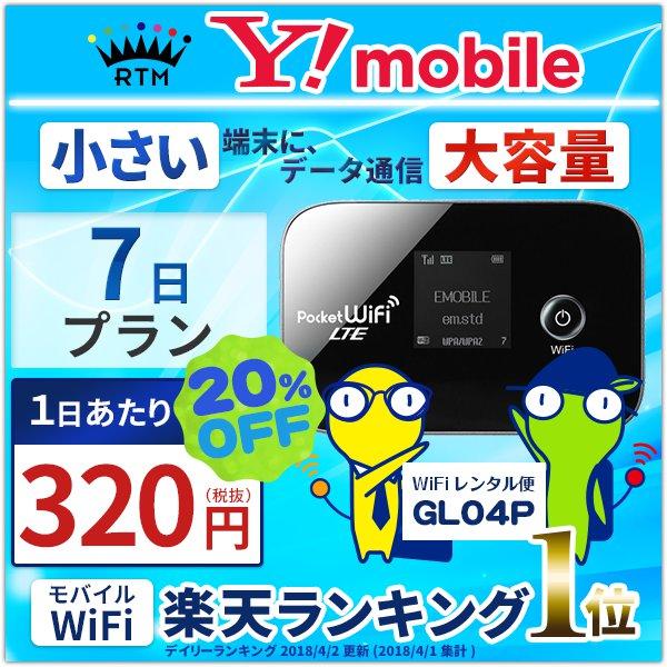 【即日発送】WiFi レンタル 7日 プラン「 ワイモバイル WiFi レンタル 広範囲エリア対応 」1日レンタル料 320円 最大速度 下り 75M [サイズ:約102(W)×66(H)×14.5(D)mm WiFi端末:HUAWEI GL04P ] WiFi レンタル 国内専用!!土日祝日もあす楽 ポケットwifi wi-fi wiーfi
