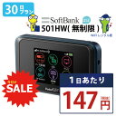 【SALE特価】 wifi レンタル 30日 ほぼ 無制限 ソフトバンク ポケットwifi 501HW Pocket WiFi 1ヶ月 大容量 月間100GB…