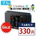 【SALE特価】 wifi レンタル 7日 ほぼ 無制限 ソフトバンク ポケットwifi 501HW Pocket WiFi 1週間 大容量 月間100GB …