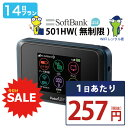 【SALE特価】 wifi レンタル 14日 ほぼ 無制限 ソフトバンク ポケットwifi 501HW Pocket WiFi 2週間 大容量 月間100GB…