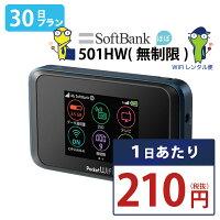 WiFiレンタル無制限ソフトバンクレンタル501HW商品画像