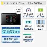 WiFiレンタル無制限ソフトバンクレンタル501HW端末詳細