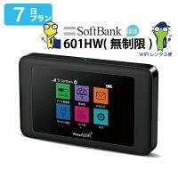 WiFiレンタル無制限ソフトバンクレンタル601HW商品画像