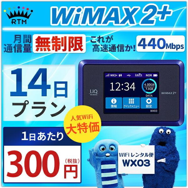 【無制限】WiFi レンタル 14日 プラン「 WiMAX 2+ WiFi レンタル 無制限 」1日レンタル料 321円 最大速度 下り 440M [サイズ:約99(W)×62(H)×13.2(D)mm WiFi端末:NEC Speed Wi-Fi NEXT WX03] ポケットwifi wi-fi wiーfi レンタル国内 専用 wi−fi レンタル Pocket WiFi