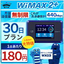 【無制限】WiFi レンタル 30日 プラン「 WiMAX 2+ WiFi レンタル 無制限 」1日レンタル料 200円 最大速度 下り 440M […