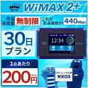<往復送料無料> wifi レンタル 無制限 30日 WiMAX 2+ ポケットwifi WX03 Pocket WiFi 1ヶ月 レンタルwifi ルーター …