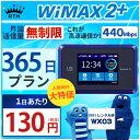 <往復送料無料> wifi レンタル 無制限 365日 WiMAX 2+ ポケットwifi WX03 Pocket WiFi 1年 レンタルwifi ルーター ...