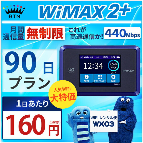 WiFi レンタル 無制限 90日 プラン「 WiMAX 2+ WiFi レンタル 無制限 」1日レンタル料 172円 最大速度 下り 440M [サイズ:約99(W)×62(H)×13.2(D)mm WiFi端末:NEC Speed Wi-Fi NEXT WX03] ポケットwifi 国内 専用