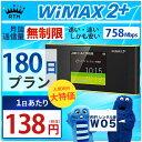 <往復送料無料> wifi レンタル 無制限 180日 WiMAX 2+ ポケットwifi W05 Pocket WiFi 6ヶ月 レンタルwifi ルーター …