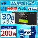 <往復送料無料> wifi レンタル 無制限 30日 WiMAX 2+ ポケットwifi W05 Pocket WiFi 1ヶ月 レンタルwifi ルーター w…
