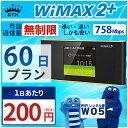 <往復送料無料> wifi レンタル 無制限 60日 WiMAX 2+ ポケットwifi W05 Pocket WiFi 2ヶ月 レンタルwifi ルーター w…