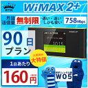 <往復送料無料> wifi レンタル 無制限 90日 WiMAX 2+ ポケットwifi W05 Pocket WiFi 3ヶ月 レンタルwifi ルーター w…