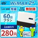 【有線接続】 wifi レンタル 無制限 60日 WiMAX ポケットwifi nadクレードルセット Pocket WiFi 2ヶ月 レンタルwifi …