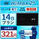 <往復送料無料> wifi レンタル 無制限 14日 WiMAX 2+ ポケットwifi NAD11 Pocket WiFi 2週間 レンタルwifi ルーター…