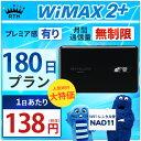 <往復送料無料> wifi レンタル 無制限 180日 WiMAX 2+ ポケットwifi NAD11 Pocket WiFi 6ヶ月 レンタルwifi ルータ...