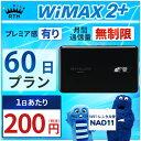 <往復送料無料> wifi レンタル 無制限 60日 WiMAX 2+ ポケットwifi NAD11 Pocket WiFi 2ヶ月 レンタルwifi ルーター…