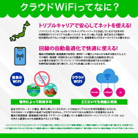 WiFiレンタル無制限ソフトバンクドコモauクラウドwifiレンタルクラウドWiFiについて