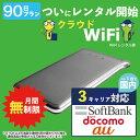 【クラウド WiFi】 wifi レンタル 90日 無制限 ソフトバンク ドコモ au 3キャリア対応 ポケットwifi Pocket WiFi 3ヶ…