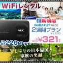 WiFi レンタル 14日 プラン「 WiMAX 2+ WiFi レンタル 無制限 」1日レンタル料 321円 最大速度 下り 220M [サイズ:約110(W...