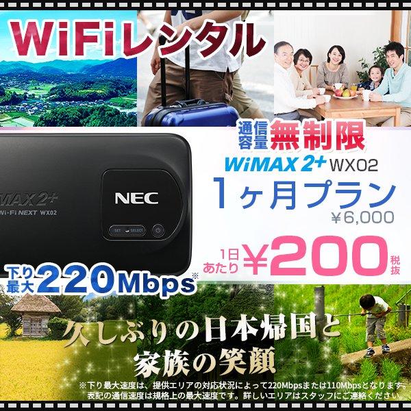 WiFi レンタル 30日 プラン「 WiMAX 2+ WiFi レンタル 無制限 」1日レンタル料 200円 最大速度 下り 220M [サイズ:約110(W)×66(H)×9.3(D)mm WiFi端末:NEC Speed Wi-Fi NEXT WX02] WiFi レンタル 国内専用!!