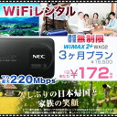 WiFi レンタル 90日 プラン「 WiMAX 2+ WiFi レンタル 無制限 」1日レンタル料 172円 最大速度 下り 220M [サイズ:約1…