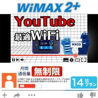 WiFiレンタル無制限ワイマックスレンタル商品画像