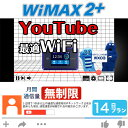<往復送料無料> wifi レンタル 無制限 14日 WiMAX 2+ ポケットwifi WX03 Pocket WiFi 2週間 レンタルwifi ルーター …