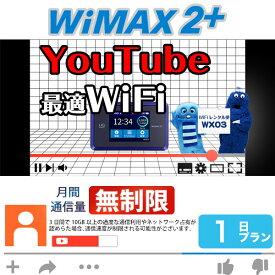 <往復送料無料> wifi レンタル 無制限 1日 WiMAX 2+ ポケットwifi WX03 Pocket WiFi 1日 レンタルwifi ルーター wi-fi 中継器 国内 専用 wifiレンタル wiーfi ポケットWiFi ポケットWi-Fi 旅行 出張 入院 一時帰国 引っ越し ワイマックス あす楽 空港 受取