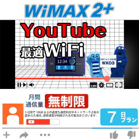 <往復送料無料> wifi レンタル 無制限 7日 WiMAX 2+ ポケットwifi WX03 Pocket WiFi 1週間 レンタルwifi ルーター wi-fi 中継器 国内 専用 wifiレンタル wiーfi ポケットWiFi ポケットWi-Fi 旅行 出張 入院 一時帰国 引っ越し ワイマックス あす楽 空港 受取