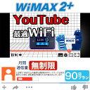 <往復送料無料> wifi レンタル 無制限 90日 WiMAX 2+ ポケットwifi WX03 Pocket WiFi 3ヶ月 レンタルwifi ルーター …