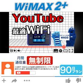 <往復送料無料> wifi レンタル 無制限 90日 WiMAX 2+ ポケットwifi WX03 Pocket WiFi 3ヶ月 レンタルwifi ルーター wi-fi 中継器 国内 専用 wifiレンタル wiーfi ポケットWiFi ポケットWi-Fi 旅行 出張 入院 一時帰国 引っ越し ワイマックス あす楽 空港 受取