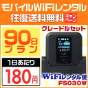 [有線接続クレードルセット] WiFi レンタル 90日 プラン「 ドコモXi WiFi レンタル 無制限 」1日レンタル料 180円 最大速度 下り 150M [サイズ:約74(W)×74(H)×1