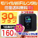 WiFi レンタル 30日 プラン「 ドコモXi WiFi レンタル 無制限 」1日レンタル料 160円 最大速度 下り 150M [サイズ:約74(W)×74(H)×17.3(D)mm WiFi端末