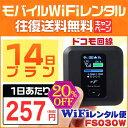 WiFi レンタル 14日 プラン「 ドコモXi WiFi レンタル 無制限 」1日レンタル料 257円 最大速度 下り 150M [サイズ:約74(W)×74(H)×17.3(D)mm WiFi端末