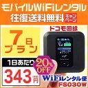 WiFi レンタル 7日 プラン「 ドコモXi WiFi レンタル 無制限 」1日レンタル料 343円 最大速度 下り 150M [サイズ:約74(W)×74(H)×17.3(D)mm WiFi端末: