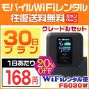 [有線接続クレードルセット] WiFi レンタル 30日 プラン「 ドコモXi WiFi レンタル 無制限 」1日レンタル料 168円 最大速度 下り 150M [サイズ:約74(W)×74(H)×1