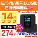 [有線接続クレードルセット] WiFi レンタル 14日 プラン「 ドコモXi WiFi レンタル 無制限 」1日レンタル料 274円 最大速度 下り 150M [サイズ:約74(W)×74(H)×1