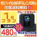 [有線接続クレードルセット] WiFi レンタル 1日 プラン「 ドコモXi WiFi レンタル 無制限 」1日レンタル料 480円 最大速度 下り 150M [サイズ:約74(W)×74(H)×17
