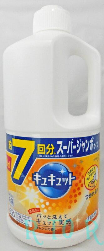 花王 キュキュット 【オレンジの香り】食器用洗剤 つめかえ用 スーパージャンボサイズ 1500ml お得な約7回分!