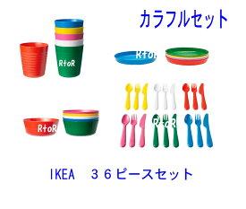 IKEA イケア 【KALAS】カラフル♪食器セット 36ピースセット★ベビー/キッズ用食器セット