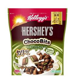 ケロッグ ハーシー チョコビッツ 抹茶ホワイトチョコレート 280g