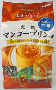 POKKA 完熟マンゴープリンの素 200g×4袋入り (プリンミックス粉)  ポッカ 業務用 ※賞味期限2019年11月30日まで。