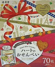 金吾堂 バレンタイン ハートのおせんべい 70枚入り ハート型/甘口醤油/個別包装