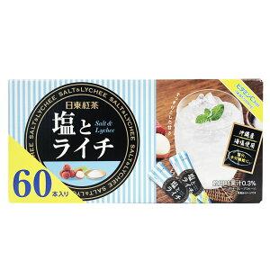 日東紅茶 塩とライチ スティックタイプ60本入り(10本入り×6袋)