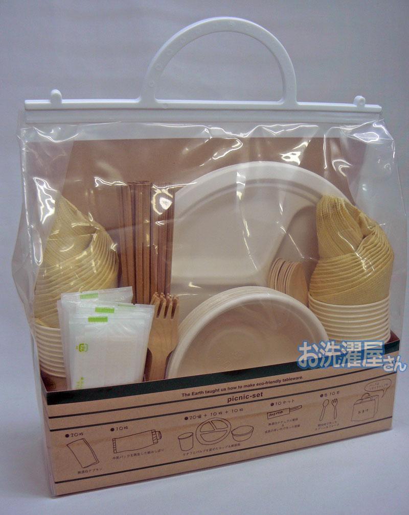 【エコフレンドリー ピクニックセット】 プレート・ボウル・カトラリー・割り箸・紙ナプキンセット BBQ・パーティに!